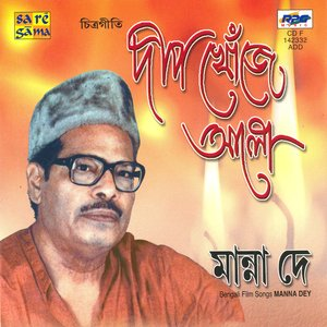 Image for 'Bidhatar Ei Jagate'