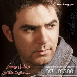 Image for 'Wael Jassar'