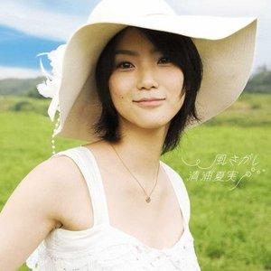Изображение для '風さがし'