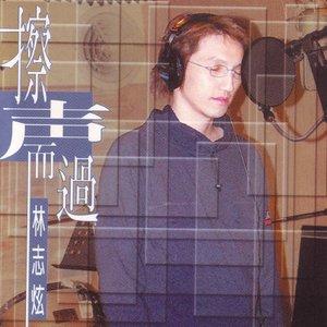 Image for '擦聲而過'
