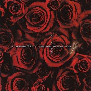 Image pour 'TVアニメーション 「うみねこのなく頃に」 Original Sound Track ~Rose Crimson~'
