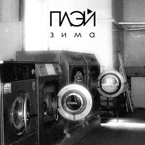 Image for 'Зима'