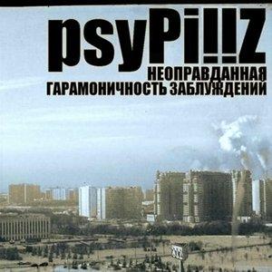Image for 'Пост-психоделический пост-рок'