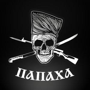 Image for 'Папаха'