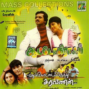Image for 'Wher Do We Go? (Language: Tamil; Film: Pudukkottaielerunthusaravanan; Film Artists: Dhanush, Aparna)'