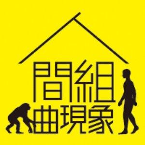 Image for '人間組曲現象'