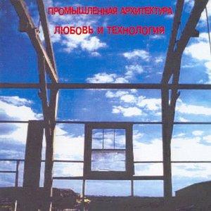 Image for 'Любовь и Технология /Live Architecture/'