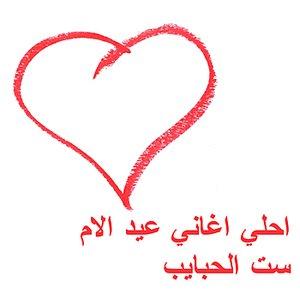 Image for 'يا حبيبتي يا غاليه'
