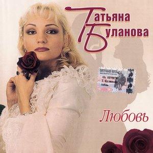Image for 'Любовь'