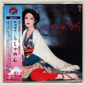 Image for '鰐淵晴子 Wanibuchi Haruko'
