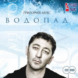 Image for 'Водопад'