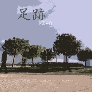 Imagem de '足跡 (Ashiato / Footprints)'