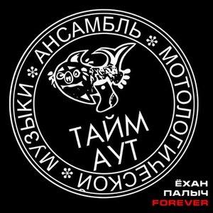 Image for 'Ёхан Палыч Forever'