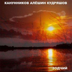 Image for 'Падала капель'