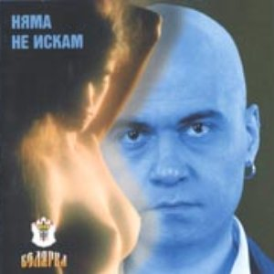 "Image for 'Niama ""ne iskam""'"
