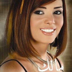 Image for 'wala yehemak'