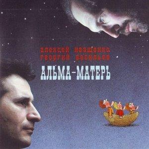 Image for 'Альма-матерь'
