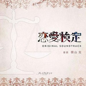Imagem de 'NHK Premium Drama Ren ai kentei Original Soundtrack'