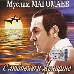 Image for 'С любовью к женщине'