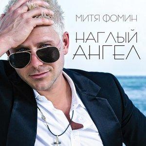 Image pour 'Наглый Ангел'