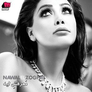 Imagem de 'معرفش ليه'