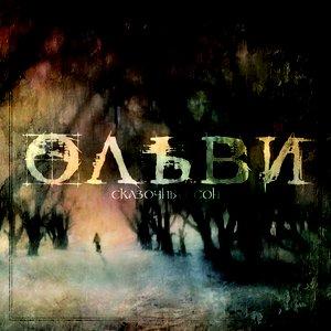 Imagem de 'Осенняя песня'