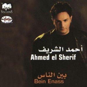 Image for 'Ba3ad El Sinin'