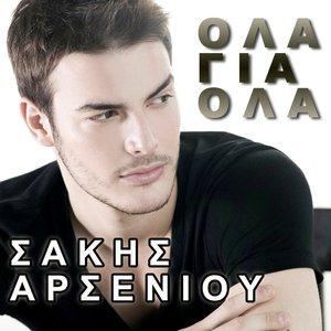 Bild für 'Ola gia ola - Single'