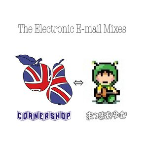 Image for 'The Electronic E-mail Mixes'