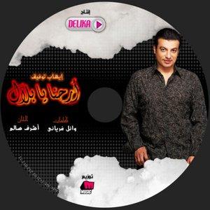 Image for 'Lamma Thess / El Yateem'