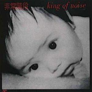 Bild för 'king of noise'