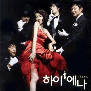 Image for '하이에나 OST'