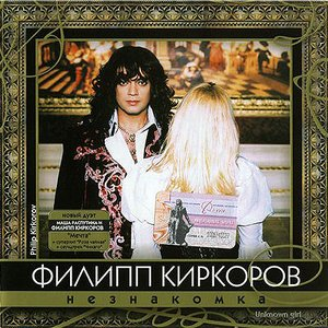 Image for 'Незнакомка'