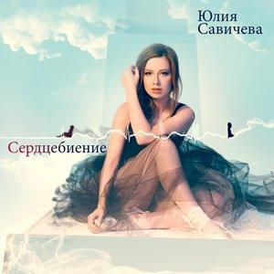 Image for 'Сердцебиение'