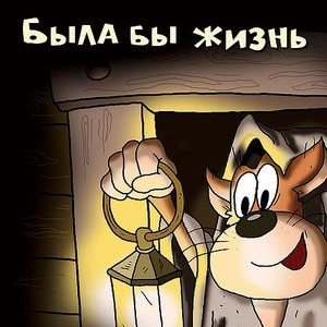 Image for 'Была бы жизнь'