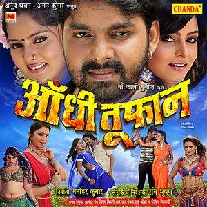 Image for 'Aandhi Toofan'