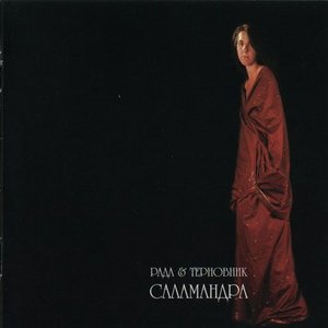 Image for 'Саламандра'