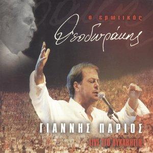 Bild för 'O Erotikos Theodorakis - Live Sto Likavitto'