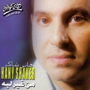 Image for 'Mn Gheir Leih 2'