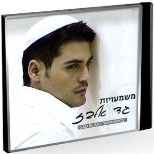 Image for 'Mashmauyot'