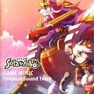 Immagine per 'Solatorobo GAME MUSIC Original Sound Track'