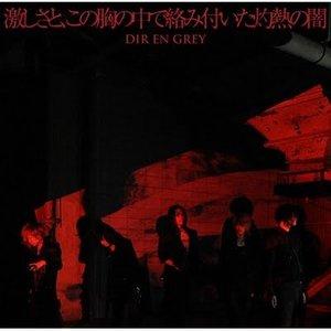 Image pour 'Hageshisa to, Kono Mune no Naka de Karamitsuita Shakunetsu no Yami'