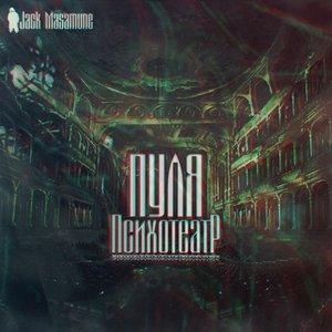 Image for 'Psychohouse (single)'