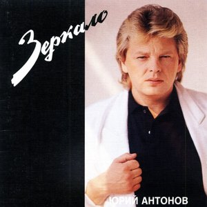 Image for 'Зеркало'