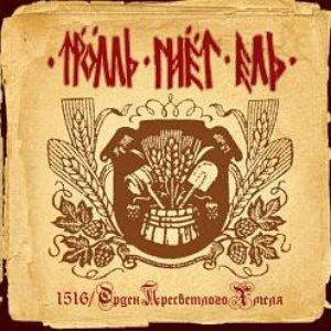 Image for '1516 / Орден Пресветлого Хмеля'