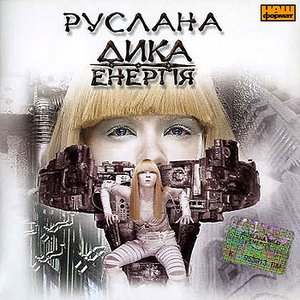 Image for 'Дика Енергія'