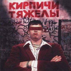 Image for 'Кирпичи тяжелы'