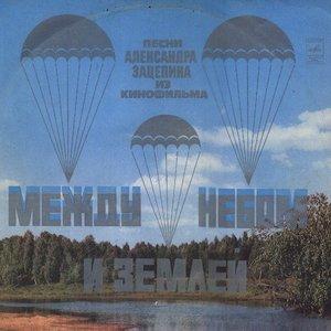 """Image for 'Песни Из К/Ф """"Между Небом И Землёй""""'"""