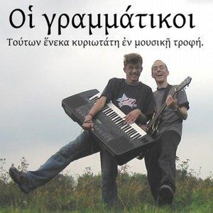 Bild för 'Οἱ γραμματικοί'