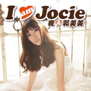 Image for '我是郭美美'